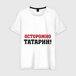 Футболка хлопковая мужская Осторожно Татарин! цвета белый — фото 1