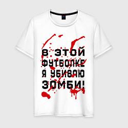 Мужская хлопковая футболка с принтом Я убиваю зомби!, цвет: белый, артикул: 10013466500001 — фото 1