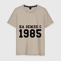 Футболка хлопковая мужская На Земле с 1985 цвета миндальный — фото 1