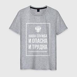 Мужская футболка Полиция России: Наша служба