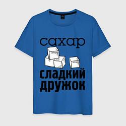Мужская футболка Сахар- сладкий дружок