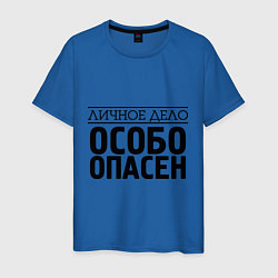 Мужская футболка Личное дело - собо опасен