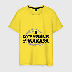 Мужская футболка Отучился у Макара