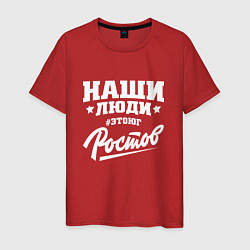 Футболка хлопковая мужская Наши Люди: Ростов цвета красный — фото 1