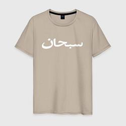 Футболка хлопковая мужская Supreme Arabic цвета миндальный — фото 1