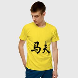 Футболка хлопковая мужская Жених цвета желтый — фото 2