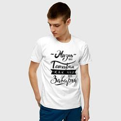 Футболка хлопковая мужская Жизнь без татарки, как чай без заварки цвета белый — фото 2