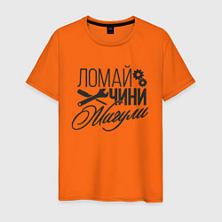 Футболка хлопковая мужская Жигули цвета оранжевый — фото 1