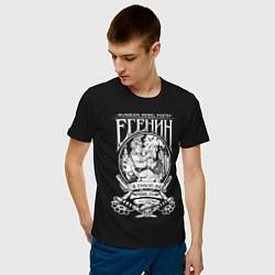Футболка хлопковая мужская Сергей Есенин цвета черный — фото 2