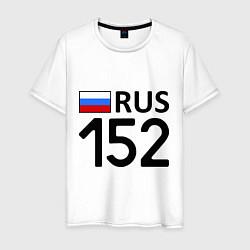Мужская хлопковая футболка с принтом RUS 152, цвет: белый, артикул: 10026050100001 — фото 1