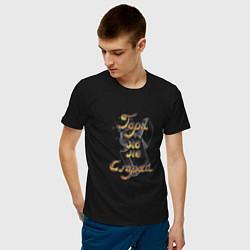 Футболка хлопковая мужская Гори, но не сгорай на чёрном цвета черный — фото 2