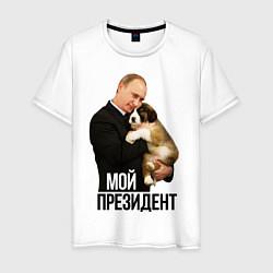 Футболка хлопковая мужская Путин с собакой цвета белый — фото 1