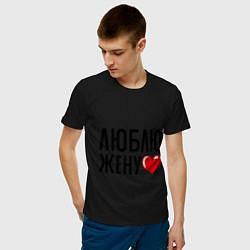 Футболка хлопковая мужская Люблю жену цвета черный — фото 2