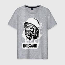 Футболка хлопковая мужская Гагарин: поехали цвета меланж — фото 1