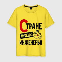 Мужская футболка Стране нужны инженеры!