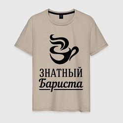 Мужская футболка Знатный бариста