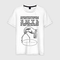 Мужская футболка Архитектор