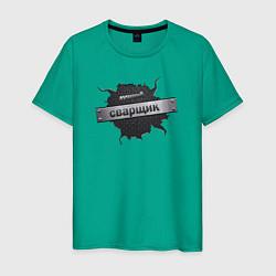 Мужская футболка Лучший сварщик