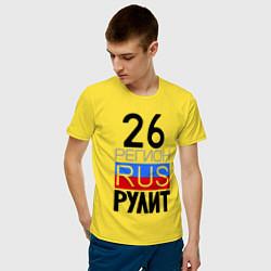 Футболка хлопковая мужская 26 регион рулит цвета желтый — фото 2