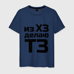 Футболка хлопковая мужская Из ХЗ делаю ТЗ (ПМ) цвета тёмно-синий — фото 1
