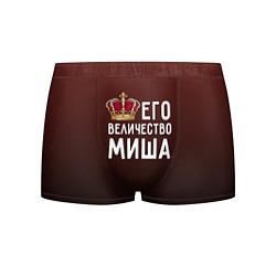 Трусы-боксеры мужские Его величество Миша цвета 3D — фото 1