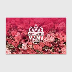Бумага для упаковки Лучшая мама цвета 3D — фото 1
