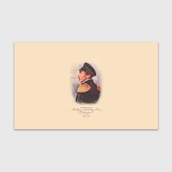 Бумага для упаковки Павел Наумов 1803-1855 цвета 3D — фото 1
