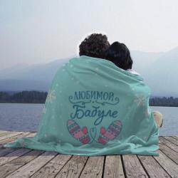Плед флисовый Любимой бабуле цвета 3D — фото 2