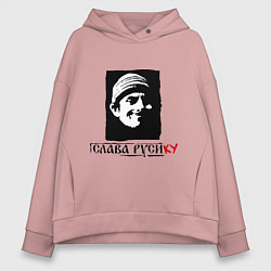 Толстовка оверсайз женская Слава Русику цвета пыльно-розовый — фото 1