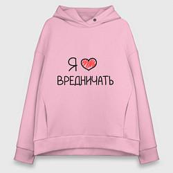 Толстовка оверсайз женская Я люблю вредничать цвета светло-розовый — фото 1
