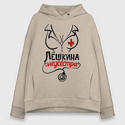 Толстовка оверсайз женская Лёшкина медсестра цвета миндальный — фото 1