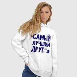 Толстовка оверсайз женская Самый лучший друг цвета белый — фото 2