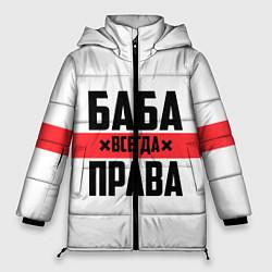 Куртка зимняя женская Баба всегда права - фото 1