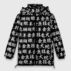 Женская зимняя 3D-куртка с капюшоном с принтом ИЕРОГЛИФЫ, цвет: 3D-черный, артикул: 10215999706071 — фото 1