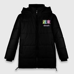 Женская зимняя 3D-куртка с капюшоном с принтом Dream, цвет: 3D-черный, артикул: 10222002706071 — фото 1