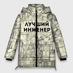 Женская зимняя 3D-куртка с капюшоном с принтом Лучший инженер, цвет: 3D-черный, артикул: 10085587106071 — фото 1