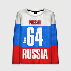 Лонгслив женский Russia: from 64 цвета 3D — фото 1