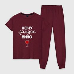 Пижама хлопковая женская Хочу вино цвета меланж-бордовый — фото 1