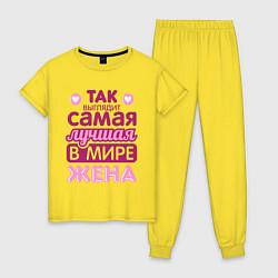 Пижама хлопковая женская Так выглядит лучшая жена цвета желтый — фото 1