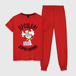 Пижама хлопковая женская Прощай, девичья фамилия! цвета красный — фото 1