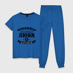 Пижама хлопковая женская Люби и катайся цвета синий — фото 1