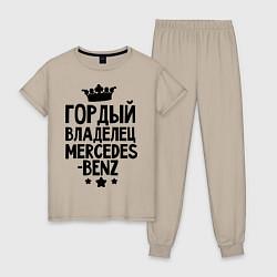 Пижама хлопковая женская Гордый владелец Mercedes-benz цвета миндальный — фото 1