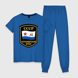 Пижама хлопковая женская Черноморский флот СССР цвета синий — фото 1