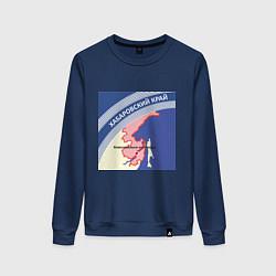 Свитшот хлопковый женский Беломор: Хабаровский край цвета тёмно-синий — фото 1