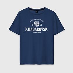 Футболка оверсайз женская Хабаровск Born in Russia цвета тёмно-синий — фото 1